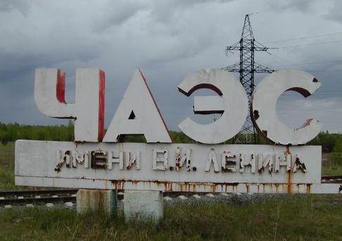 Чернобыль: экзотический туризм