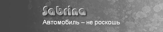 Энциклопедия авто