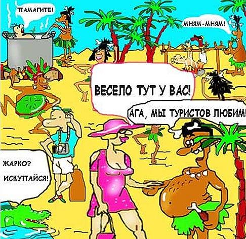 Веселый отдых в странах, где любят туристов