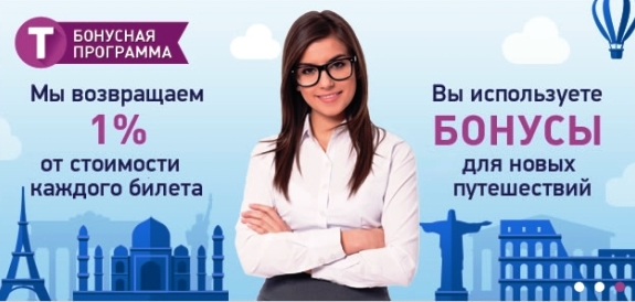 Бонусная программа tickets.by