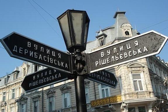 Указатели улиц в Одессе