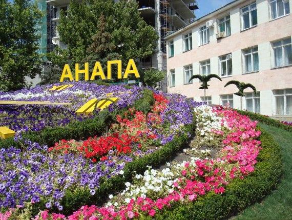 Анапа – черноморский курорт и здравница