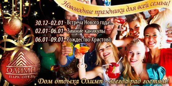 Парк-отель Олимп приглашает на Новый год