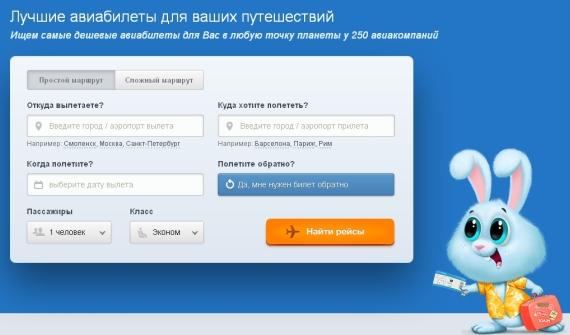 КупиБилет.ру: выгоды электронных билетов