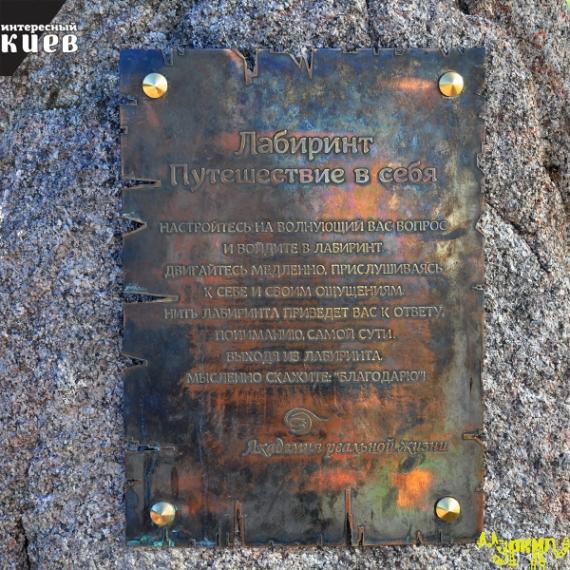"""Лабиринт для медитации «путешествие в себя», фото с сайта """"Интересный Киев"""""""