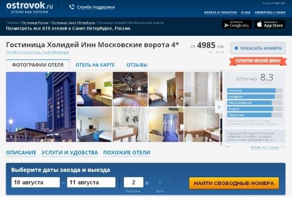 Сайт гостиницы или отеля