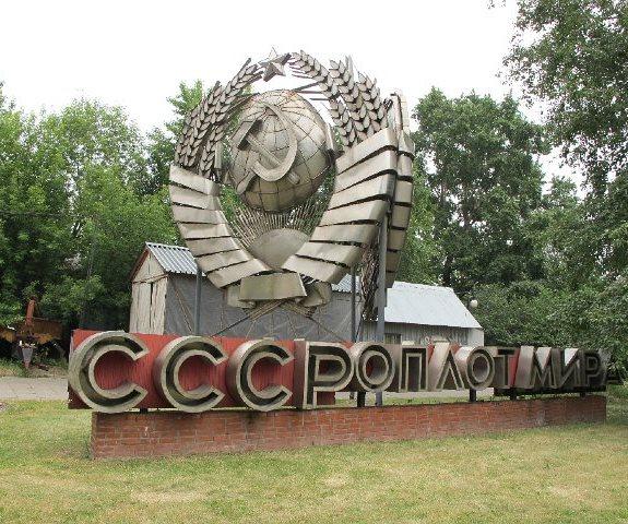 Парк искусств «Музеон», памятники времен СССР