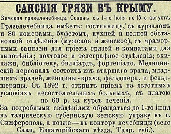 Первая в России грязелечебница была открыта в Саках в 1827 году