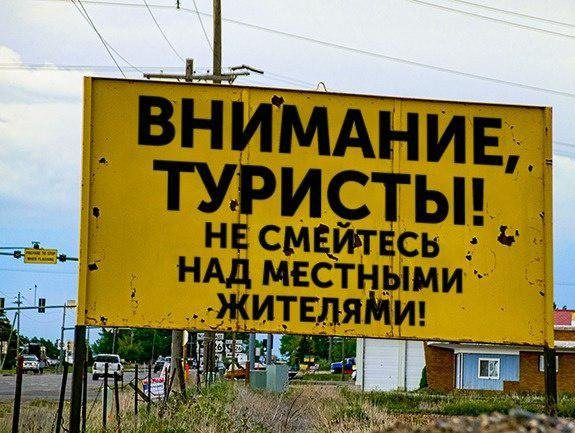Туристические бренды России