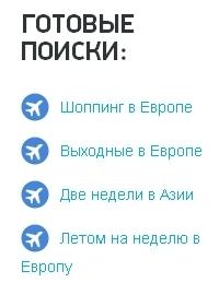 Готовые настройки поиска билетов на самолет