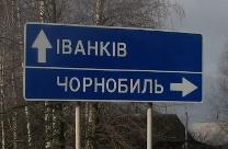 Чернобыль для туристов