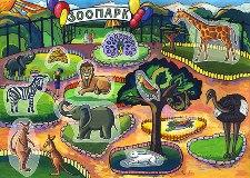 Винсенский зоопарк