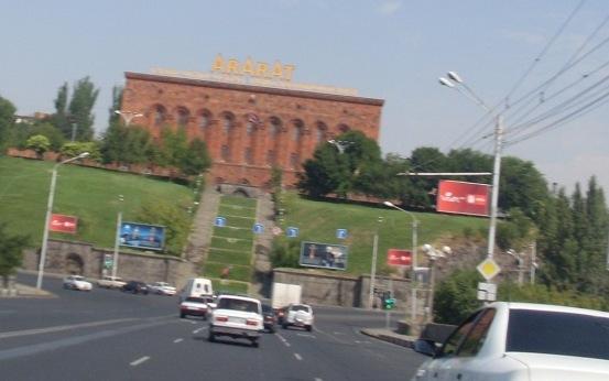Армянский коньячный завод